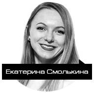 Екатерина Смолькина