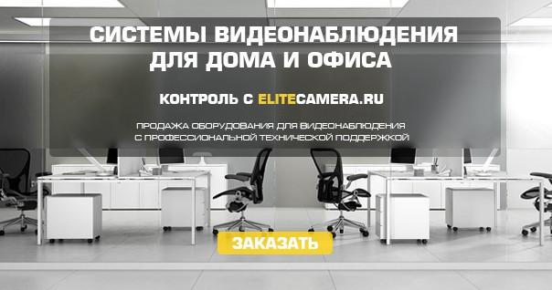 bord_elitecamera_moscow